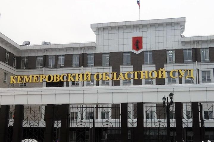 Осужденного за мошенничество кузбасского чиновника вызвали в суд из самоизоляции. Он заявил о давлении ФСБ