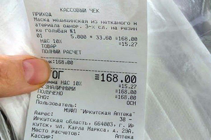 Муниципальные аптеки Иркутска начали продавать маски по 33 рубля