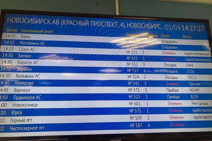 Ехавшие в Кузбасс жители застряли в Новосибирске из-за отмены автобусов