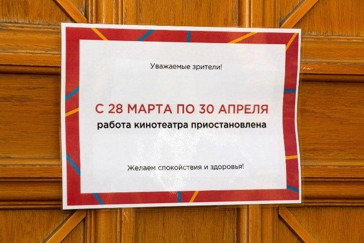 Кому разрешили работать новосибирские власти. Список