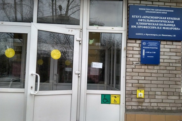Глазной центр закрыт в Красноярске. Сообщалось о возможном заражении коронавирусом его пациента и врача