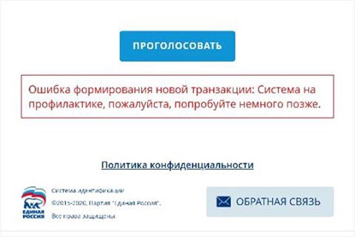 Обрушился сайт «электронных праймериз» «Единой Росии»