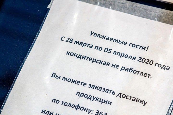 Новосибирский губернатор отказался от федеральной поддержки бизнеса