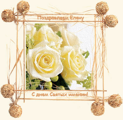 C Днем ангела Елены! Картинки, открытки и поздравления в стихах и прозе