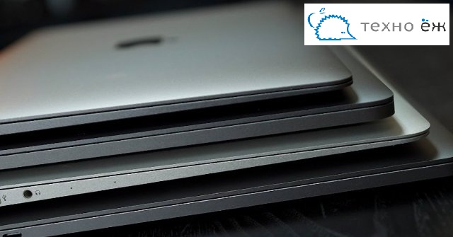 Apple Macbook бу: качественный ноутбук за невысокую цену