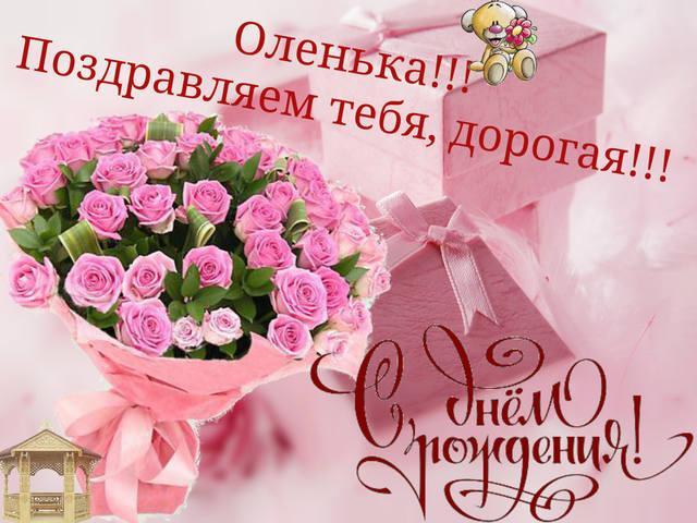 24 июля День ангела Ольги! Открытки, картинки, поздравления в стихах и прозе