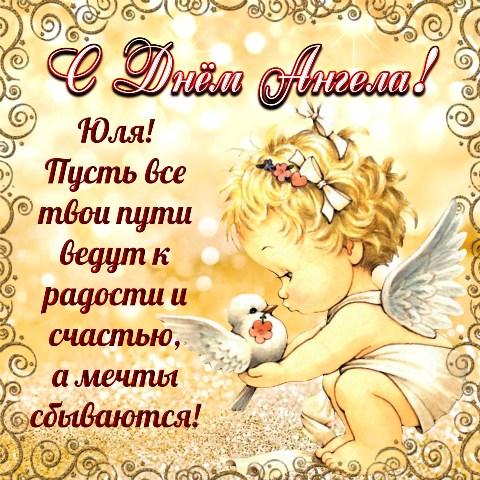 29 июля День ангела Юлии! открытки, картинки, поздравления в стихах и прозе