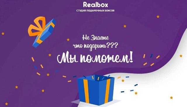 Новые подарочные боксы RealBox: что нужно знать о ребрендинге ZetBox