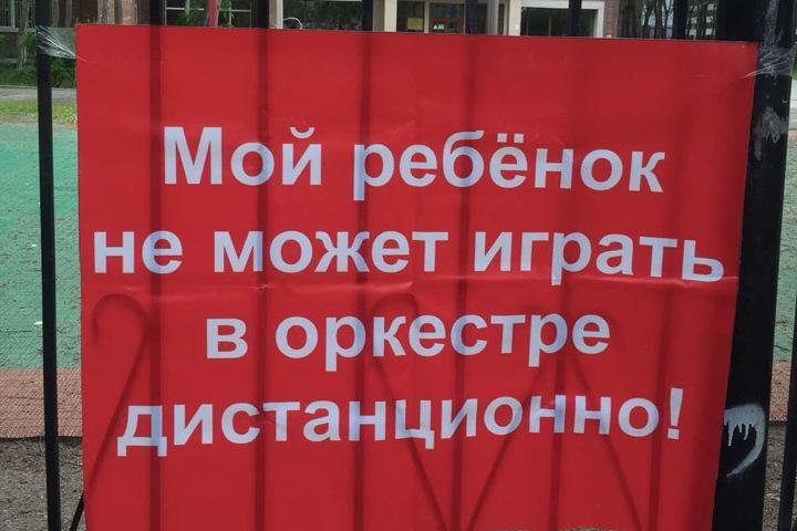 Красноярский школьник подаст в суд на мэрию после запрета митинга против онлайн-обучения