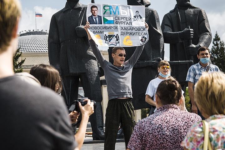 Участников акции в поддержку Хабаровска задержали в Новосибирске