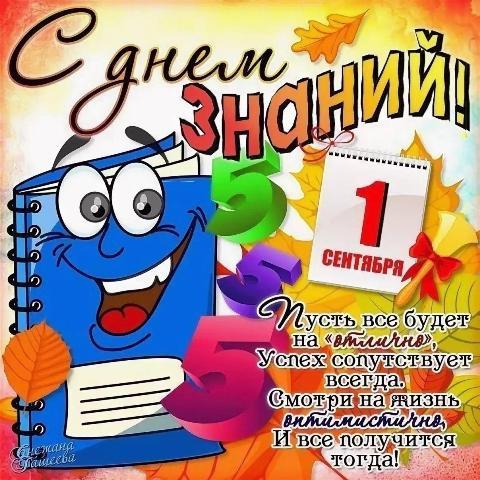 С 1 сентября! Поздравления и открытки с Днем знаний, учителям и одноклассникам в стихах и прозе