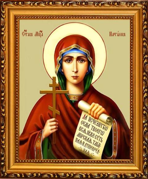 8 сентября День ангела Натальи: красивые открытки и поздравления, стихи, проза