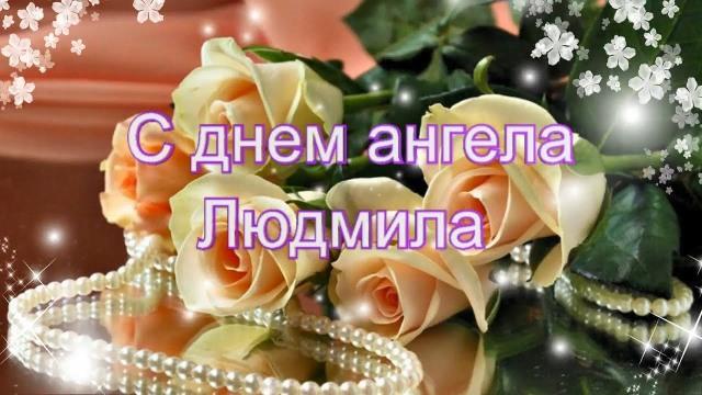 29 сентября День Ангела Людмилы: красивые открытки и поздравления, стихи, проза