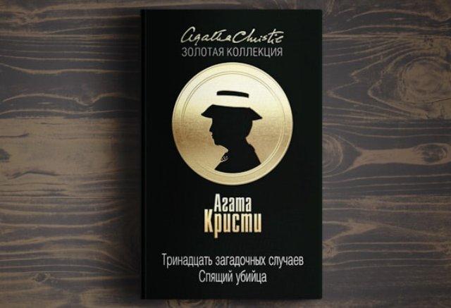 Два романа Агаты Кристи вошли в ТОП-5 детективного жанра