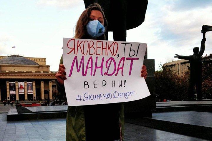 Пикеты против единоросса Яковенко продолжаются в Новосибирске