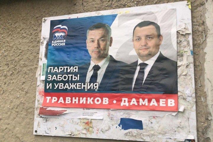 Плакаты с новосибирским губернатором признали незаконной агитацией