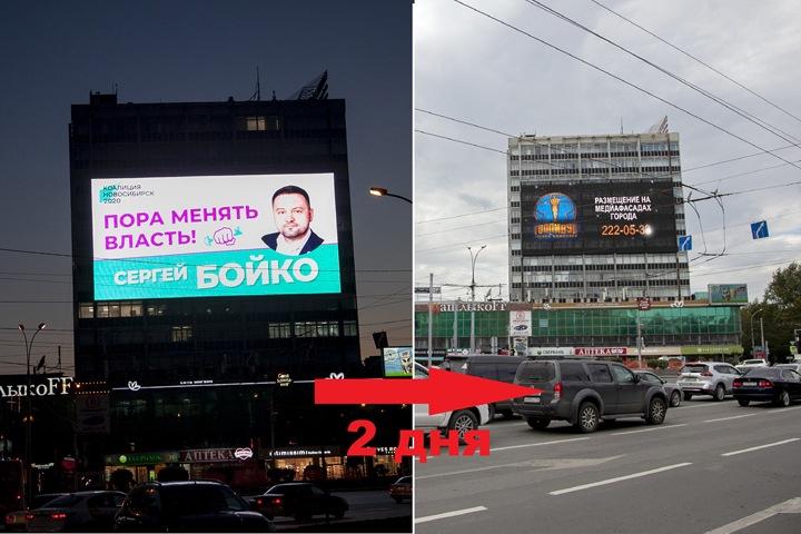 Рекламное агентство отказалось размещать агитацию Сергея Бойко через два дня после подписания договора