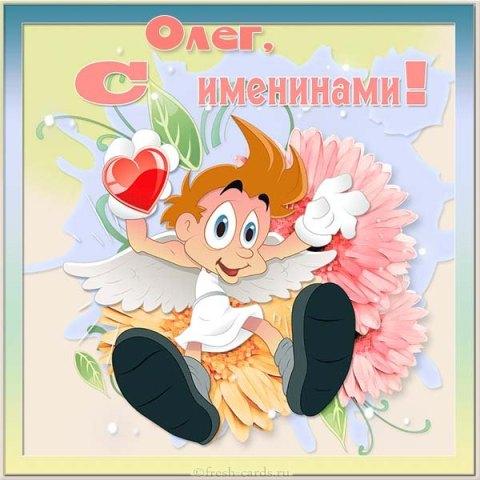 3 октября День ангела Олега: открытки, стихи, поздравления с именинами