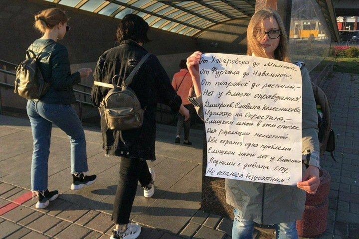 Сибиряки вспомнили о приговоре Дмитриеву и гибели Славиной на пикетах