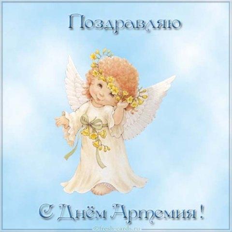 2 ноября День ангела Артема: открытки, стихи, картинки