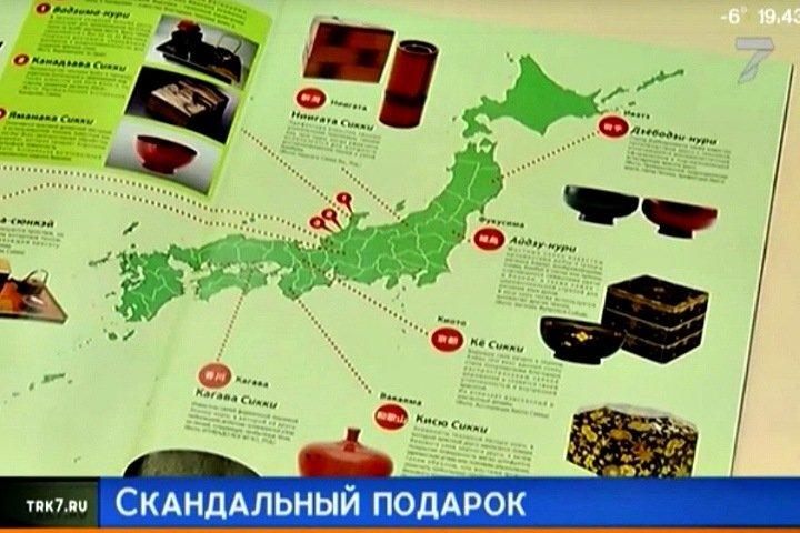 Дипломат из Японии подарил красноярскому музею журналы, в которых Курилы стали частью его страны