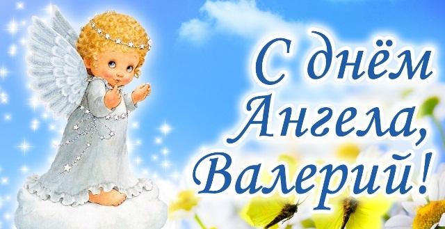 20 ноября день Ангела Валерия: открытки, стихи, картинки