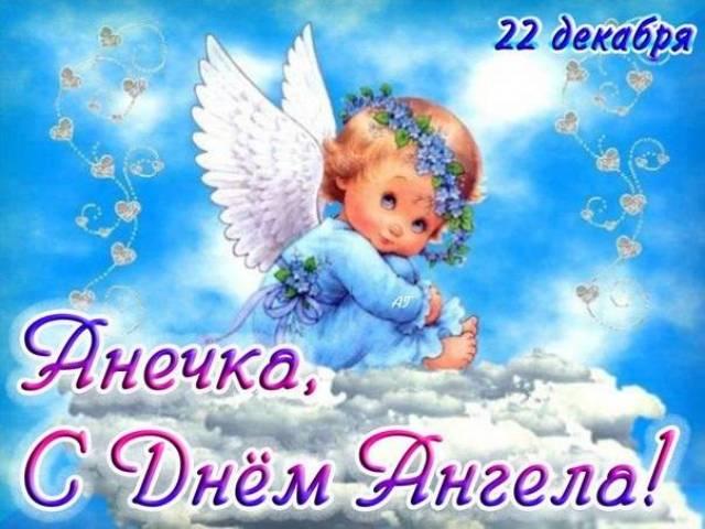 22 декабря День ангела Анны: поздравления, открытки и стихи