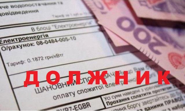 2,3 млн. украинцев должников: реестр увеличился за год на 300 тыс.