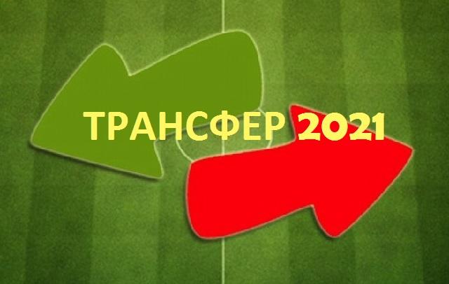 Многообещающие футбольные трансферы 2021 года