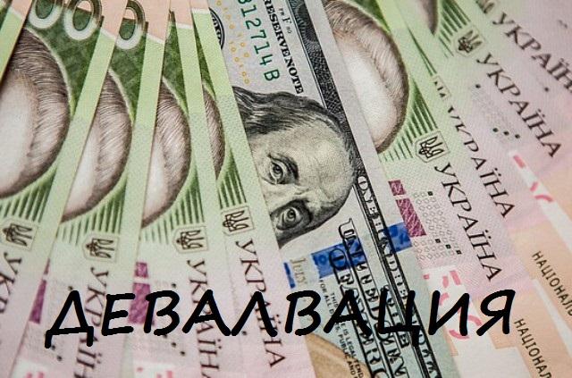 Сырьевая долина: почему США обесценивают доллар и, что будет с курсом гривны