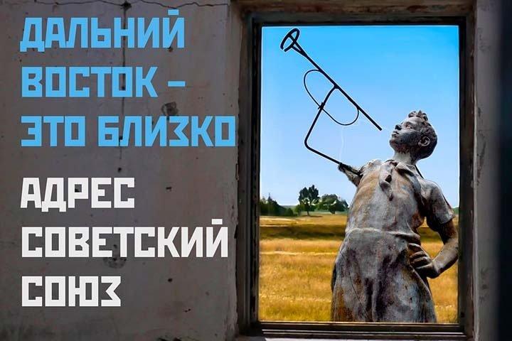 Live-подкаст Тайги.инфо «Адрес Советский Союз»: Дальний Восток – это близко