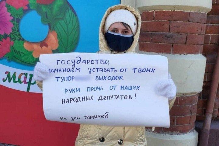 Пикет в поддержку задержанных на съезде в Москве депутатов прошел в Томске