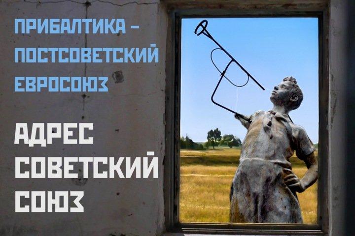 Live-подкаст Тайги.инфо «Адрес Советский Союз»: постсоветская Прибалтика
