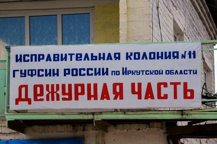 Официальные убытки двух иркутских колоний превысили бюджет области