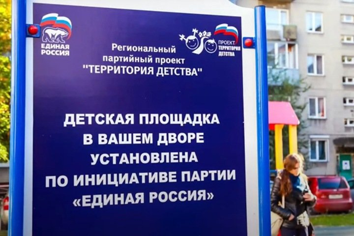 Новосибирские единороссы объяснили, что детские площадки за счет бюджета будут ставить только через них