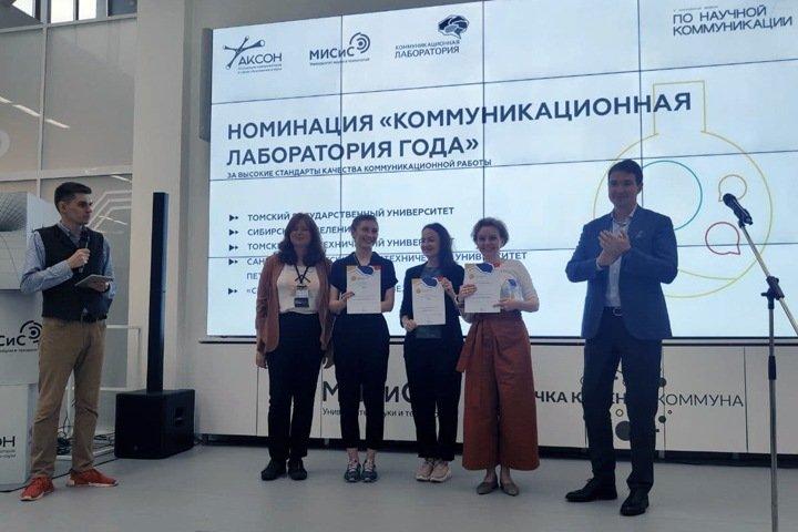 Специалисты из Томска и Новосибирска получили премию за лучшие научные коммуникации