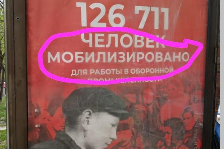 Новосибирцев поздравили с 9 мая плакатами с ошибками