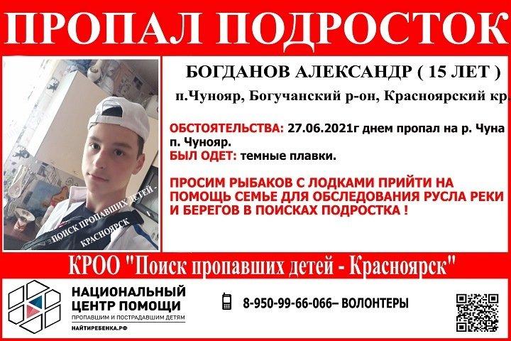 Утонувшего подростка ищут в Красноярском крае