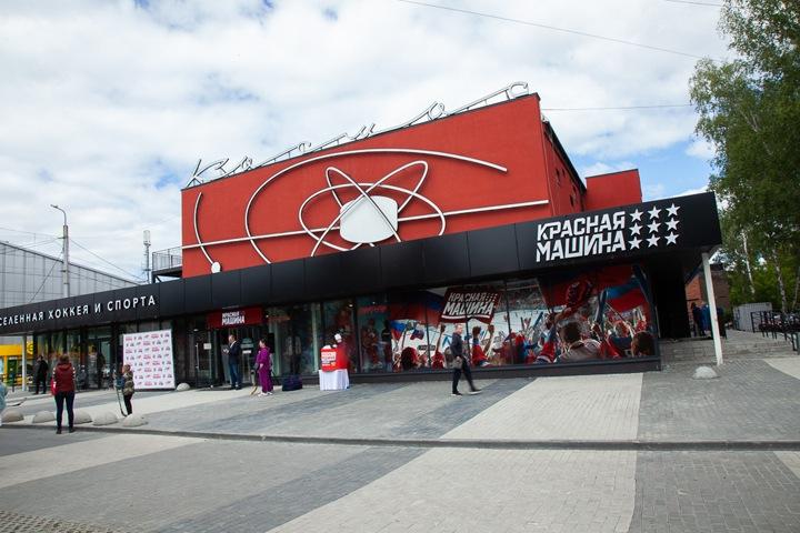 Прокуратура потребовала закрыть «Центр хоккейного мастерства» в Новосибирске