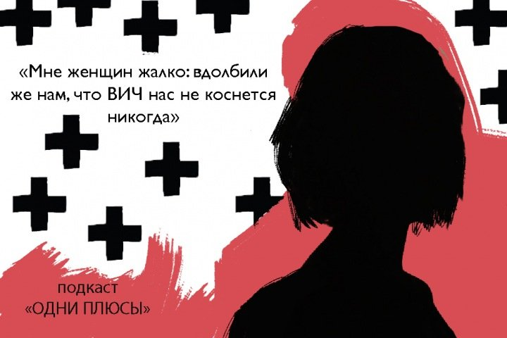 Подкаст о ВИЧ «Одни плюсы»: «Ты учителка, но ты с нами»