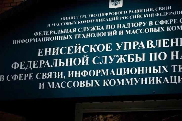 Роскомнадзор потребовал лишить лицензии частный красноярский телеканал