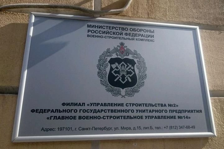 Предприятие Минобороны попало в черный список работодателей Новосибирска