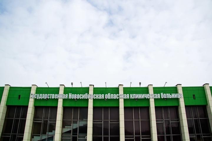 Корпус новосибирской облбольницы стал коронавирусным госпиталем