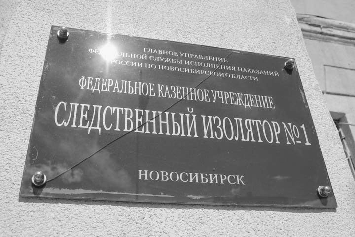 Дело ударившего сотрудника СИЗО новосибирского заключенного дошло до суда