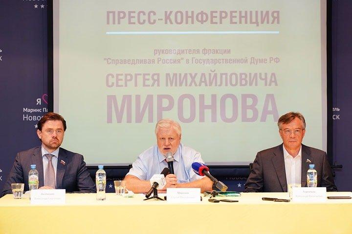 Председатель «Справедливой России» рассказал в Новосибирске о борьбе с бедностью