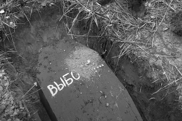 Новосибирские комсомольцы «похоронили» выборы