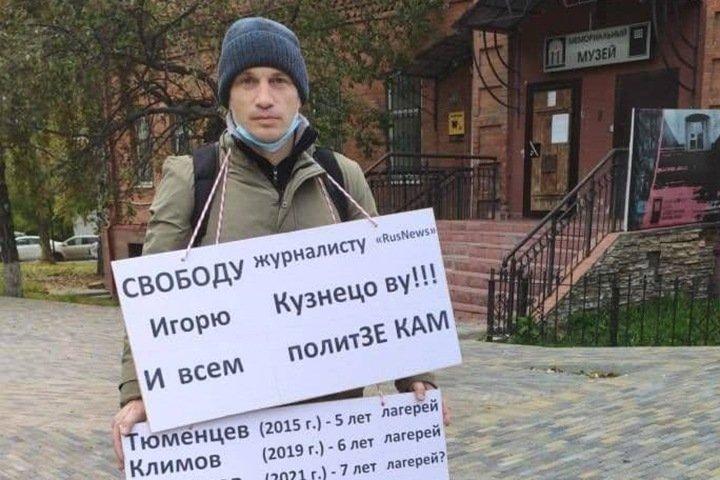 «Защищая Игоря, я защищаю себя»: пикеты в поддержку арестованного активиста прошли в Томске