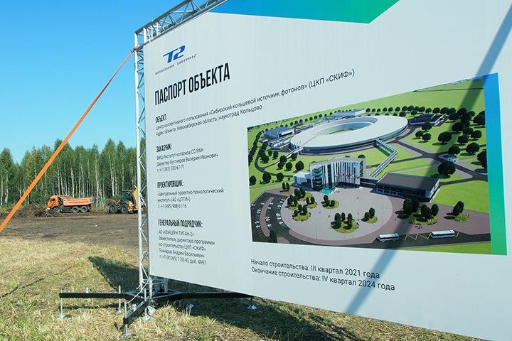 Forbes: зачем Россия начинает строить крупнейшую рентгеновскую установку в Кольцово