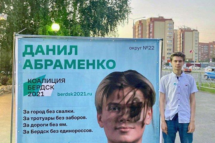 Неизвестный испортил агитацию независимого кандидата в горсовет Бердска