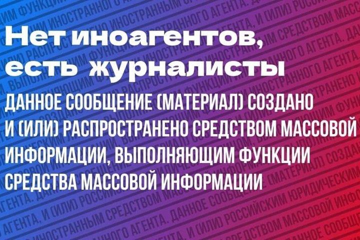 Около 50 СМИ поддержали акцию солидарности с медиа, признанными «иноагентами»